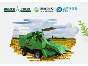 2019年买谷丰玉米收获机,厂家赠送农机保险!