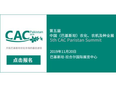 2019 CAC农化、农机及种业展邀您见证中巴农业合作的美好未来