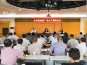 农业机械推广鉴定大纲审定会在京召开