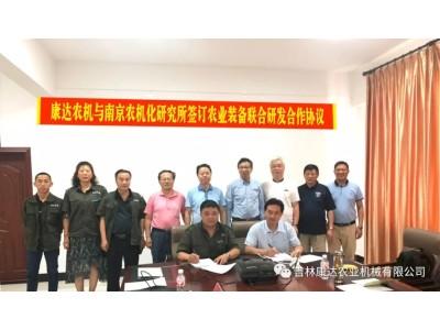吉林省康達與農業農村部南京農業機械化研究所簽署農業裝備聯合研發合作協議
