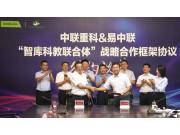 打造职业农民培育新模式 中联重科与易中联签署战略合作协议