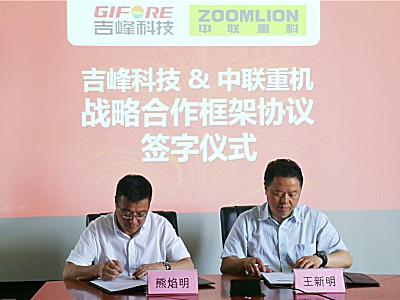 中联重科与吉峰科技开展战略合作