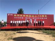 專業!中國龐口第二屆華北農機地頭展在龐口成功舉行