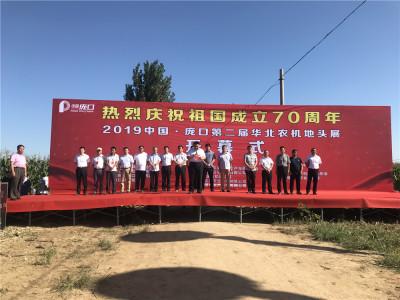专业!中国庞口第二届华北农机地头展在庞口成功举行