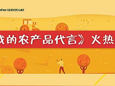 """""""我为我的农产品代言""""有奖征集活动开始啦!!!"""