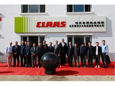 科乐收(CLAAS)与德邦大为佳木斯新品牌形象店开业典礼圆满落幕