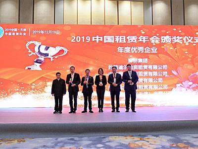 迪爾融資深受中國融資租賃行業認可,斬獲2019年度兩項權威大獎