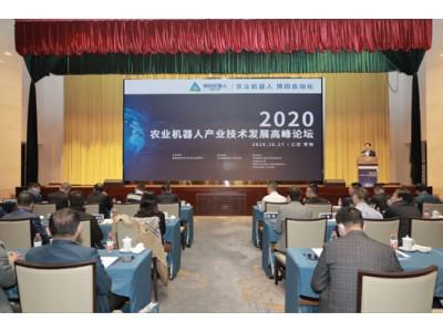 机器人赋能现代农业 2020农业机器人产业技术发展高峰论坛圆满落幕