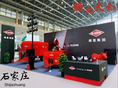 库恩参展2020中国奶业大会