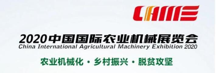"""2020国际农机展""""高端论坛及会议活动"""""""