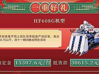 """""""双11狂欢,东风井关大放价"""",马上捡钱!"""