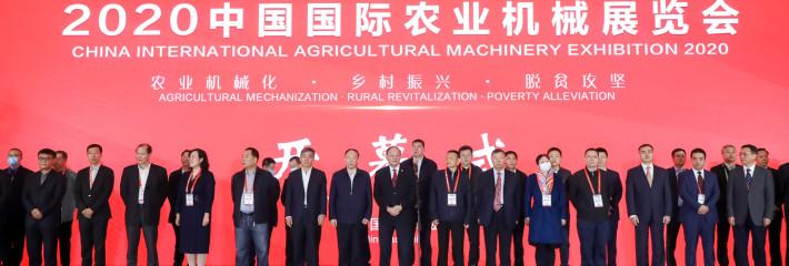 2020中国国际农机展在青岛开幕!人气依然爆棚!