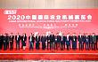 2020中国国际大发展在青岛开幕!人气依然爆棚!