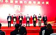 不收费,不冠名!2020中国大发行业年度大奖颁奖仪式隆重举行!