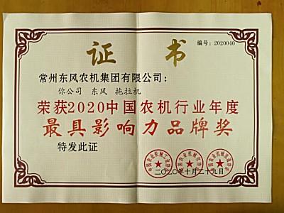 常州东风农机集团有限公司荣获最具影响力品牌奖