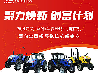 东风井关T系列/羿农EN系列拖拉机面向全国招募拖拉机经销商
