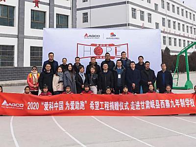 """""""爱科中国?为爱助跑""""希望工程捐赠活动在甘肃岷县顺利举行"""
