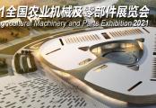 关于邀请参加2021全国农业机械及零部件展览会的函