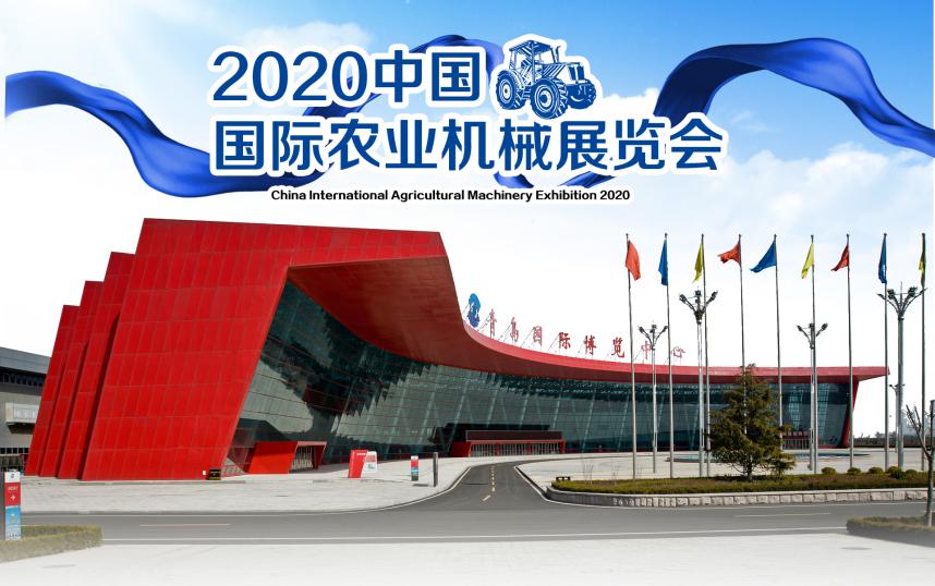 農機通2020中國國際農機展線上展會上線啦!