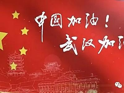 抗击疫情,郑州中联在行动