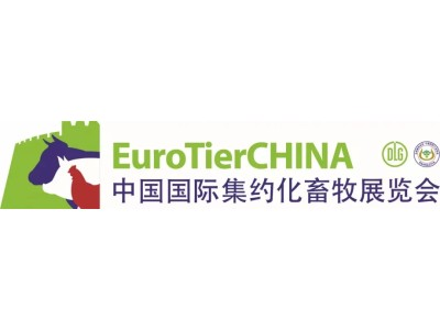 EuroTier CHINA (ETC 2020) ——快速进入畜牧机械领域不可错过的最佳时机
