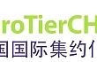 EuroTier CHINA (ETC 2020) ——快速进入畜牧机械领域不可错过的**佳时机