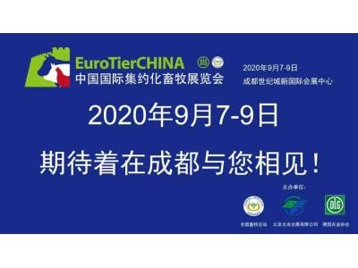 "EuroTier CHINA (ETC 2020) 带您 ""云参观"" 德国牧场"