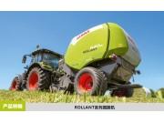 科乐收(CLAAS) ROLLANT 520/540圆捆机产品特辑