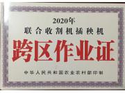 廣東2020年《聯合收割機插秧機跨區作業證》開始免費發放