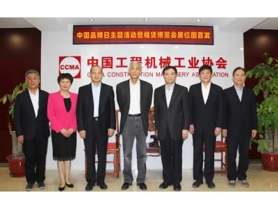 致敬中国品牌日,协会组织主题活动并首次发布租赁博览会展位图