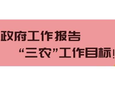 """政府工作報告""""三農""""工作目標!3方面16句話!"""