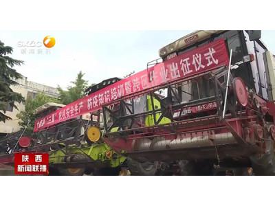 陕西省旱地小麦自潼关起开始收割 渭南6000台套ballbet网页版跨区出征