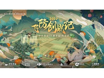 """飞防创战纪!2020年""""科技农服大赛""""海选启动"""