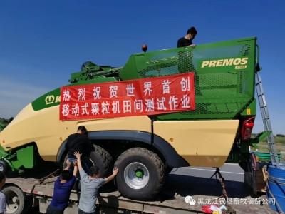 你想要的牧草收获压制颗粒——匹配芬特拖拉机的瑞海-科罗尼颗粒联合ballbet苹果客户端帮你实现~