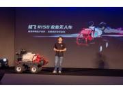 極飛R150農業無人車面市,拓寬無人化農業場景