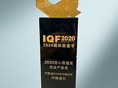 """約翰迪爾8R系列拖拉機榮獲""""2020匠心質造-杰出產品獎"""""""