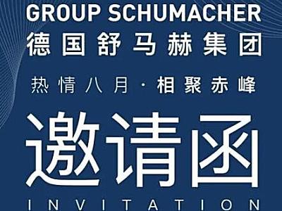 舒馬赫邀您相聚8.19-8.21赤峰農機展