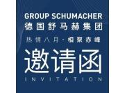 舒马赫邀您相聚8.19-8.21赤峰ballbet网页版展