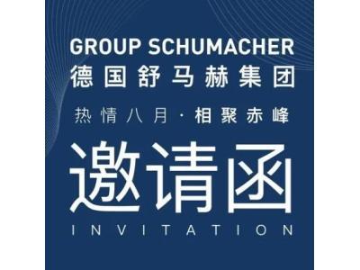 舒马赫邀您相聚8.19-8.21赤峰农机展