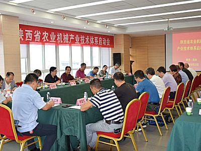 陕西省农业机械产业技术体系启动会在亚澳农机举行