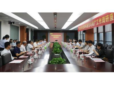 農業農村部農機鑒定與推廣工作調研座談會在中聯農機召開