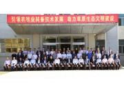中國農機院呼和浩特分院慶祝建院60周年并舉辦農牧業裝備技術發展高峰論壇