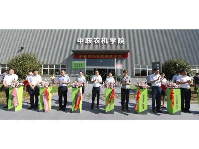 中聯農機學院:培育新型職業農民完善農機社會化服務