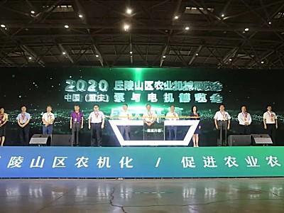鑫源農機實力出擊2020中國(重慶)丘陵農機展