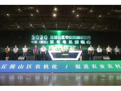 鑫源农机实力出击2020中国(重庆)丘陵农机展
