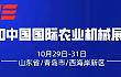 """2020国际农机展果蔬茶机械专区即将""""燃爆"""""""