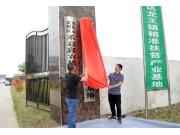 東風井關全國首家企社共建示范基地在襄陽落成,今日掛牌