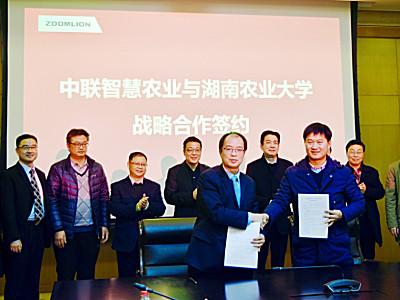 中聯智慧農業公司與湖南農業大學達成戰略合作