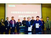 中联智慧农业公司与湖南农业大学达成战略合作