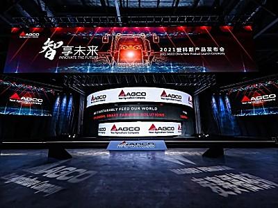 满载硕果,不断突破   2021爱科中国线上新产品发布会暨经销商大会圆满成功!